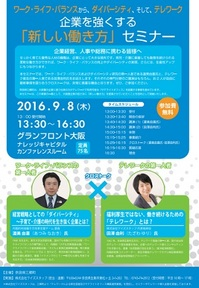 9月8日(木)開催 企業を強くする「新しい働き方セミナー」チラシ