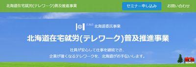 北海道在宅就労(テレワーク)普及推進事業