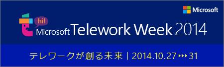 マイクロソフトテレワークウィーク2014