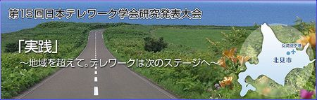 第15回日本テレワーク学会研究発表大会