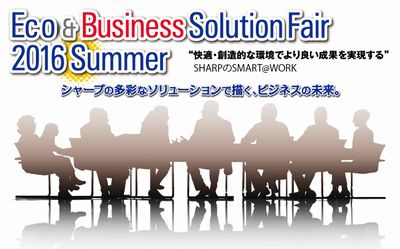 オールシャープBtoB総合展示会「Eco&Businessソリューションフェア」