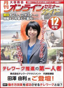 大塚商会オンラインセミナー