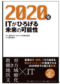 2020年-ITがひろげる未来の可能性