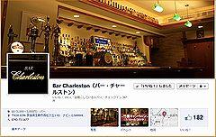 Bar Charleston(バー・チャールストン)