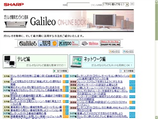 http://www.galileo-onlinebook.com/