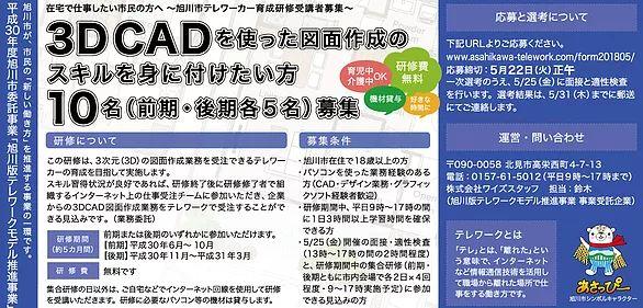 旭川市テレワーカー育成研修受講者募集(受講料無料)