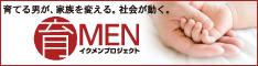 イクメンプロジェクトサイト