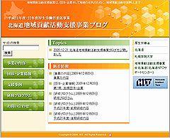 北海道地域貢献活動支援事業ブログ