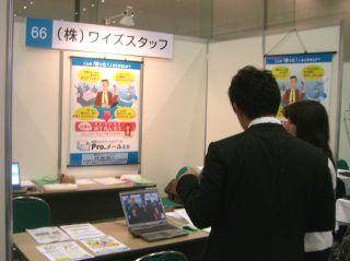 ものづくりテクノフェア2009