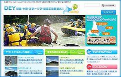 DEY 釧路・十勝・オホーツク・根室で体験観光!~道東の温泉&ホテル情報も