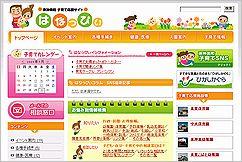 北海道東神楽町 子育て応援サイト はなっぴぃ~子育てに関するイベント・各種手続き・保育施設情報