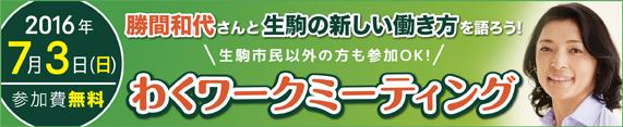 2016年7月3日(日)開催 勝間和代さんと生駒の新しい働き方を語ろう!「わくワークミーティング」