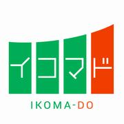 生駒市 テレワーク&インキュベーションセンター「イコマド」