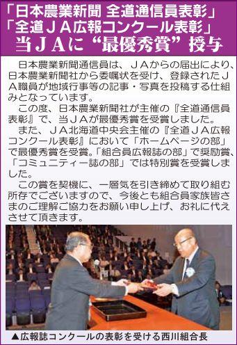 『JAきたみらいWebサイト』「2014年度 全道JA広報コンクール」で最優秀賞受賞