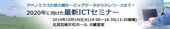 20204年に向けた最新ICTセミナー