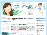 フコイダン研究ブログ