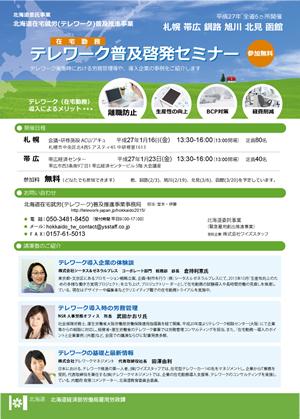 北海道テレワーク(在宅勤務)普及啓発セミナーリーフレット