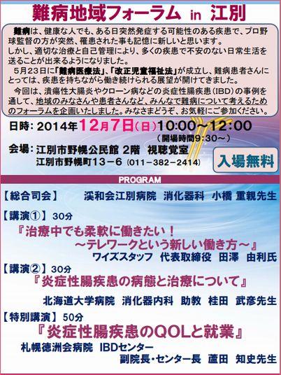難病地域フォーラム in 江別