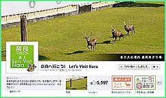 奈良へ行こう! Let's Visit Nara Facebookページ