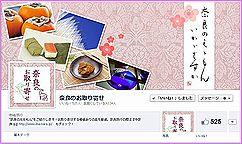 奈良のお取り寄せ Facebookページ