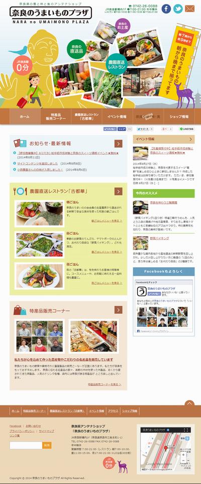 奈良県の農と林と食のアンテナショップ「奈良のうまいものプラザ」ホームページ