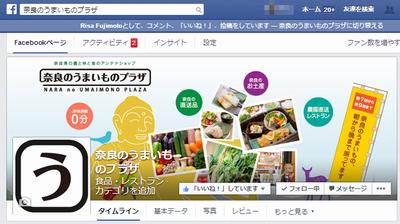 奈良県の農と林と食のアンテナショップ「奈良のうまいものプラザ」Facebookページ