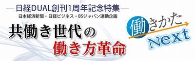 日経DUAL創刊1周年記念特集「共働き世代の働き方革命」