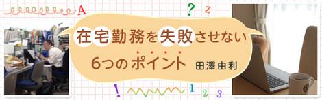 日経DUAL 田澤由利連載 在宅勤務を失敗させない6つのポイント
