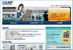 日経メディアプロモーション株式会社~日経新聞社グループメディア関連商品のご紹介