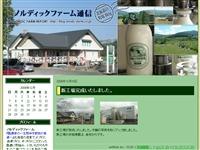 http://blog.nordic-farm.co.jp/