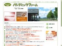 http://www.nordic-farm.co.jp/