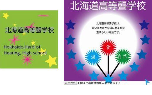 北海道高等聾学校