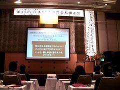 第44回日本BPW連合会札幌大会での田澤由利講演の様子