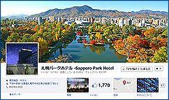札幌パークホテル Facebookページ