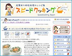 スピードクッキング 超簡単&時短料理のレシピ集 speedcooking Japan