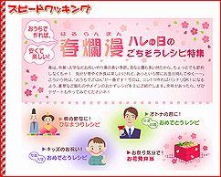 スピードクッキング:春爛漫~ハレの日のごちそうレシピ特集公開!