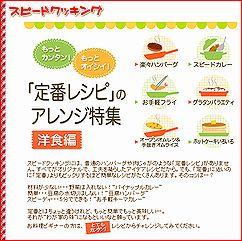 スピードクッキング~もっと簡単!もっと美味しい!「定番レシピのアレンジ特集 洋食編」