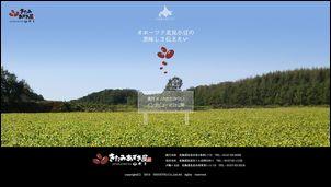 きたみあずき屋 Produced by 清月 ウェブサイト(予告サイトの記録)