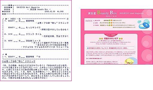美容特集 資生堂 Beauty Box テキスト版/HTML版 メールマガジンサンプル