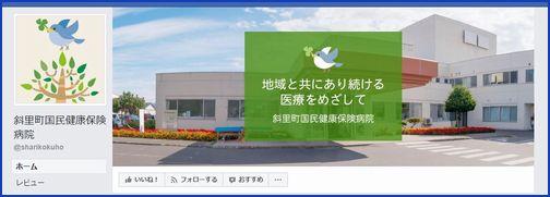 斜里町国民健康保険病院Facebookページ