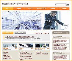 テレワーク導入のコンサルティングサービス「株式会社テレワークマネジメント」