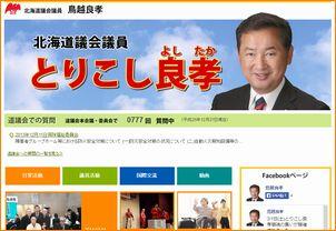 北海道議会議員 とりこし良孝ホームページ