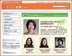 わたしと起業.com