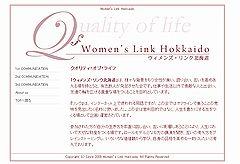 ウィメンズ・リンク北海道~女性が集い、語り合い、高めあう場