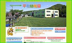 北海道札幌市 学校法人山の手学園 平和幼稚園