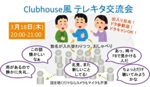Clubhouse風テレキタ交流会